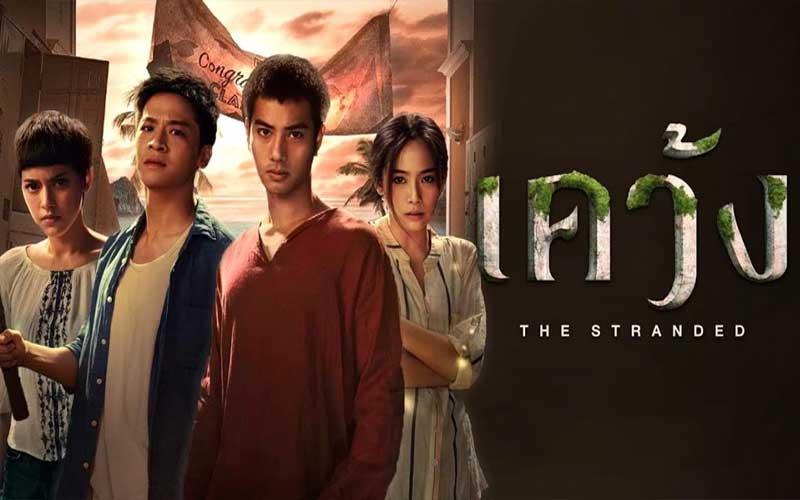 """""""ซีรีส์เรื่องนี้ ไม่ใช่ซีรีส์ผี"""" : 'เคว้ง' ซีรีส์ออริจินัลของไทยเรื่องแรกบน Netflix"""