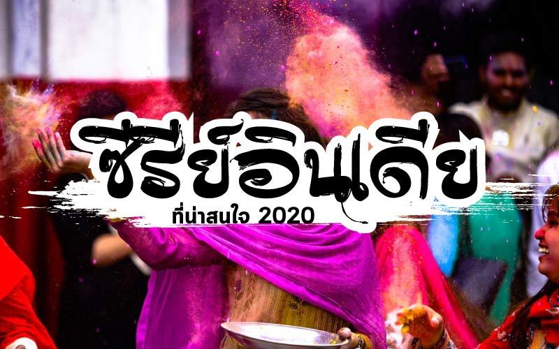 ซีรีย์อินเดีย ที่น่าสนใจ 2020