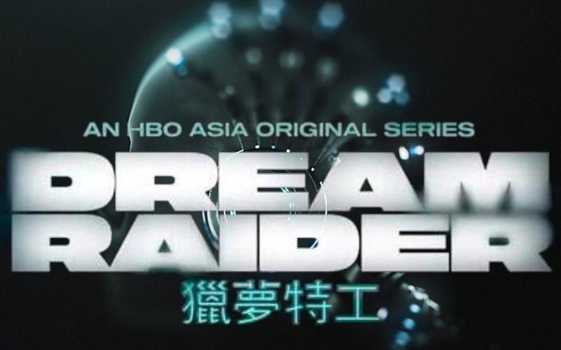 ซีรีส์จีน Dream Raider ท่องฝันตามล่าอาชญากรในจิตใต้สำนึก