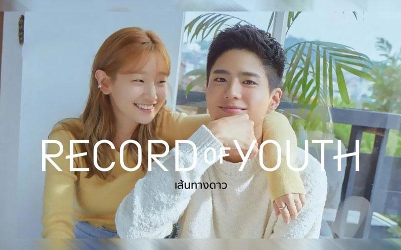 แนะนำซีรี่ย์ออนไลน์ Record of Youth เส้นทางดาวของเกาหลี
