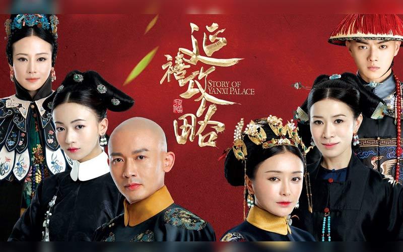 ซีรี่ย์จีน : เล่ห์รักวังต้องห้าม เจ้าหญิงผจญภัย หรือ Yanxi Palace Princess Adventures