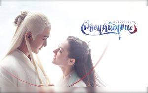 ซีรี่ย์จีน สามชาติสามภพ ลิขิตเหนือเขนย (Eternal Love Of Dream)