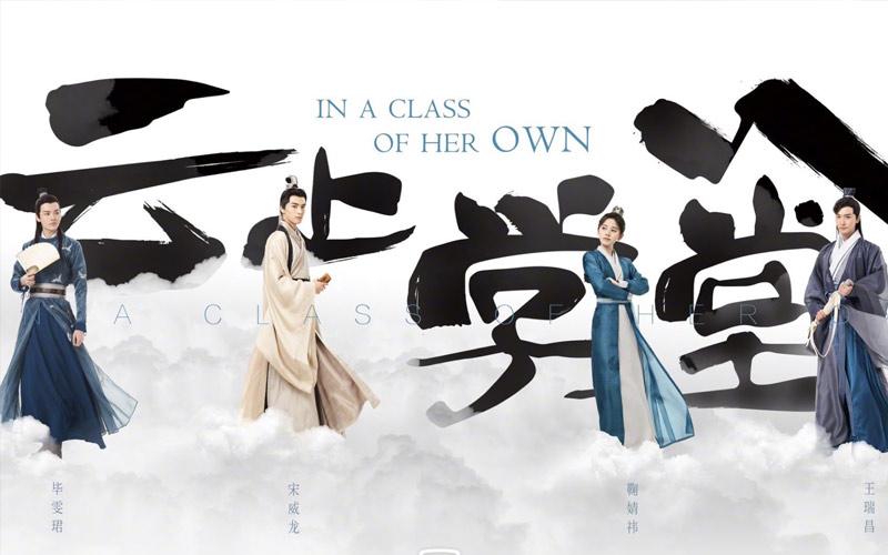 ซีรี่ย์จีน In A Class of Her Own บัณฑิตหน้าหวาน อลหม่านหัวใจ