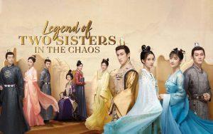 ซีรี่ย์จีน ตำนานสองสตรีกู้แผ่นดิน หรือ Legend of Two Sisters in the Chaos