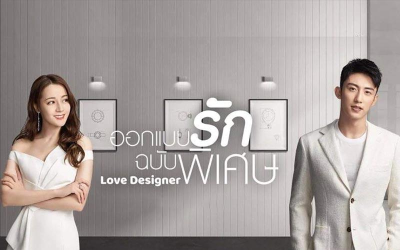 ซีรีส์จีน Love Designer (2020) ออกแบบรักฉบับพิเศษ
