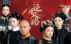ซีรี่ย์ออนไลน์จีน เรื่อง Story of Yanxi Palace Princess Adventures