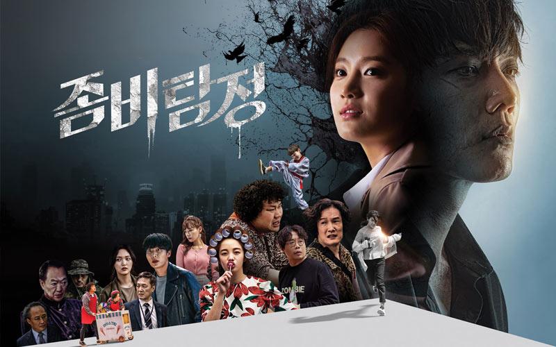 ซีรี่ย์เกาหลี The Zombie Detective (2020)