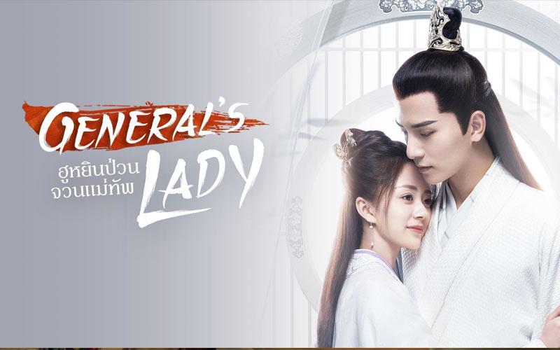 ซีรี่ย์จีน ฮูหยินน้อยจวนแม่ทัพ (General's Lady 2020)