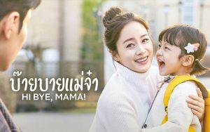 ซีรี่ย์ออนไลน์ เกาหลีแนะนำ เรื่อง Hi Bye Mama!