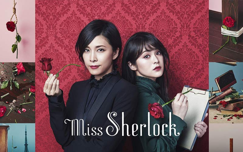ดูซีรี่ย์ญี่ปุ่น Miss Sherlock จาก HBO GO