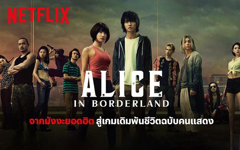 ดูซีรี่ย์ออนไลน์ Alice In Borderland