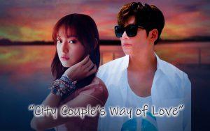 ซีรี่ย์เกาหลีใหม่ City Couple's Way of Love