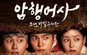 ซีรี่ย์เกาหลี 'Secret Royal Inspector' (암행어사: 조선비밀수사단)