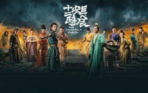 ซีรี่ย์จีน The Longest Day in Chang'an ฉางอันสิบสองชั่วยาม