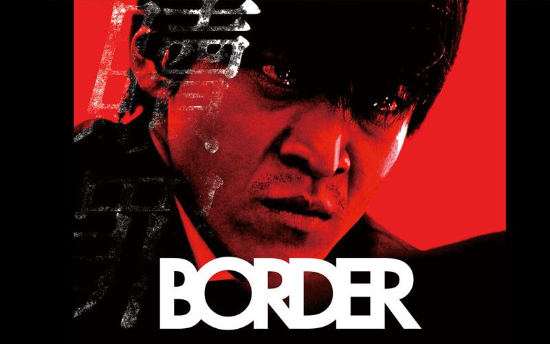 ดูซีรี่ย์ออนไลน์ Border