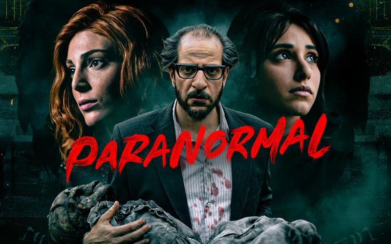 ดูหนังออนไลน์ Paranormal