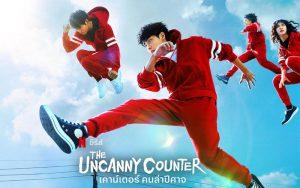 ดูซีรี่ย์ออนไลน์ The Uncanny Counter
