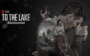 ดูซีรี่ย์ออนไลน์ To The Lake