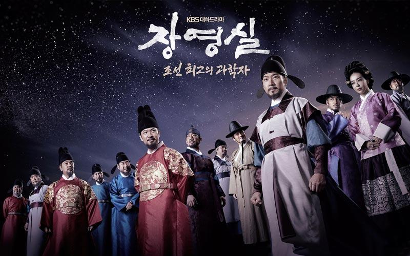 ดูซีรี่ย์ออนไลน์ จางยองชิล นักประดิษฐ์แห่งโชซอน