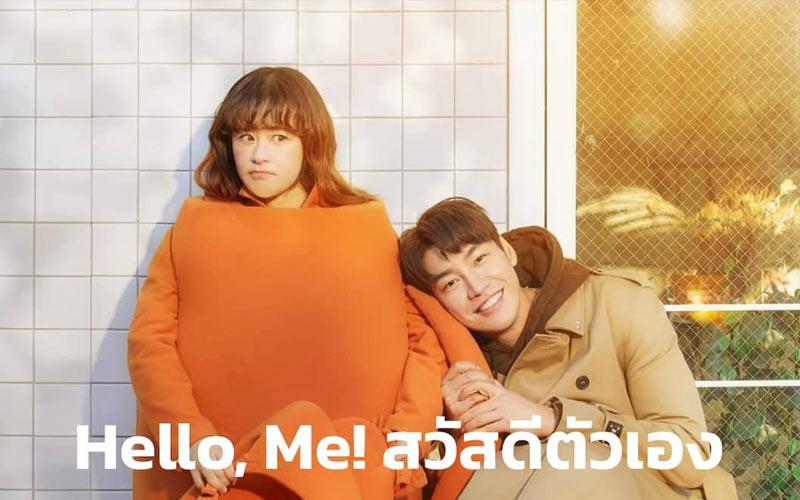ดูซีรี่ย์ออนไลน์ Hello, Me!