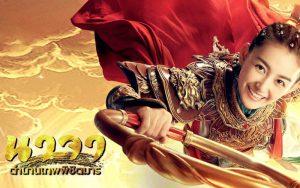 ดูซีรี่ย์ออนไลน์ Heroic Journey of Nezha