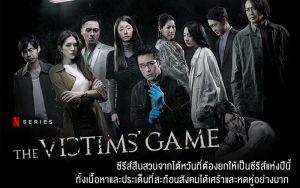 ดูซีรี่ย์ออนไลน์ The Victims' Game