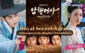 ดูซีรี่ย์ออนไลน์ Royal Secret Agent