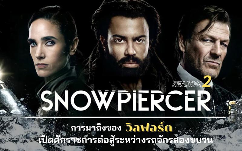 ดูซีรี่ย์ออนไลน์ Snowpiercer Ss2