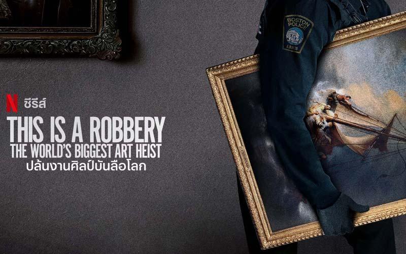 รีวิวซีรี่ย์ This Is A Robbery: The World's Greatest Art Heist