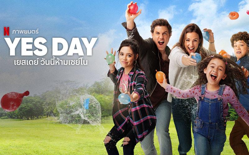 ดูซีรี่ย์ออนไลน์ Yes Day เยสเดย์ วันนี้ห้ามเซย์โน
