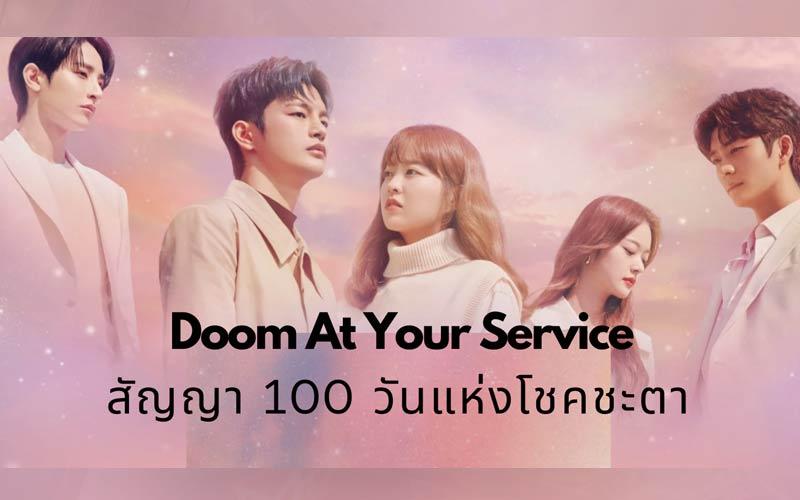 ดูซีรี่ย์ออนไลน์ Doom At Your Service