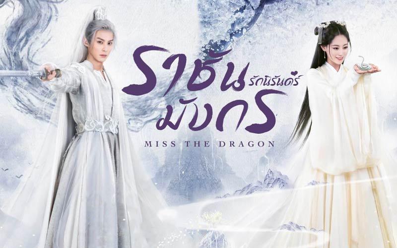 ดูซีรี่ย์ออนไลน์ รักนิรันดร์ ราชันมังกร - Miss The Dragon