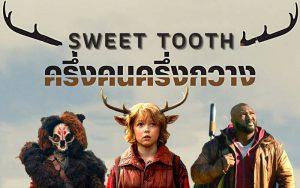 ดูซีรี่ย์ออนไลน์ Sweet Tooth